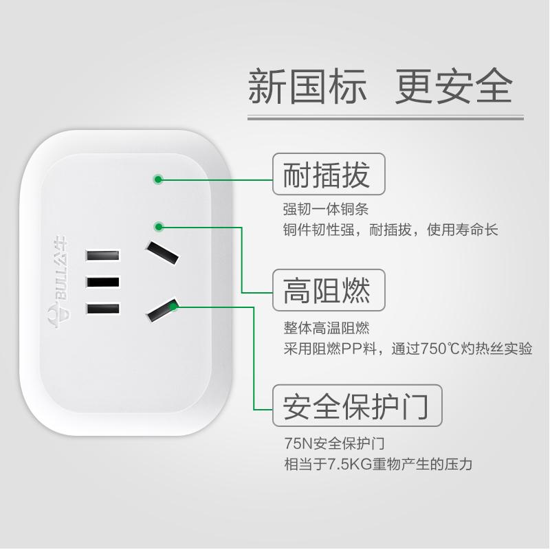 公牛插座转换器3三脚转两脚2相一转三厨房家用手机充电变多项插头