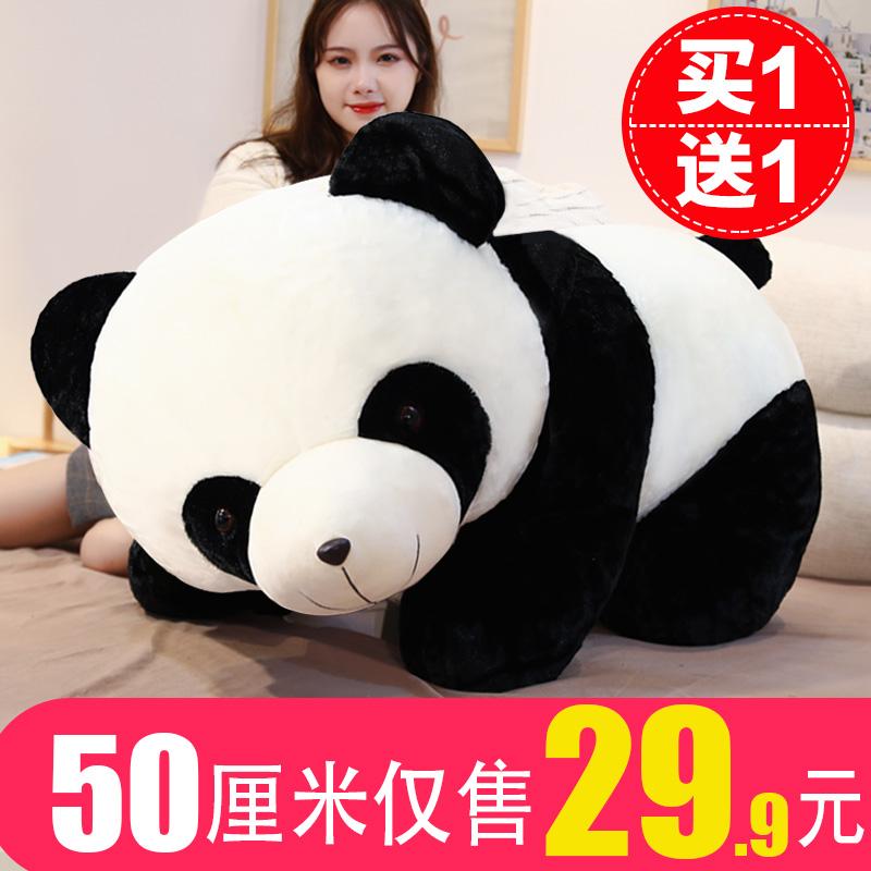 熊猫公仔毛绒玩具玩偶儿童国宝大熊猫抱抱熊布娃娃抱枕女生睡觉男