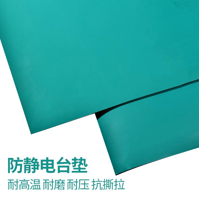 防静电工作台垫橡胶垫绿色耐高温手机维修实验室桌垫橡胶皮板垫