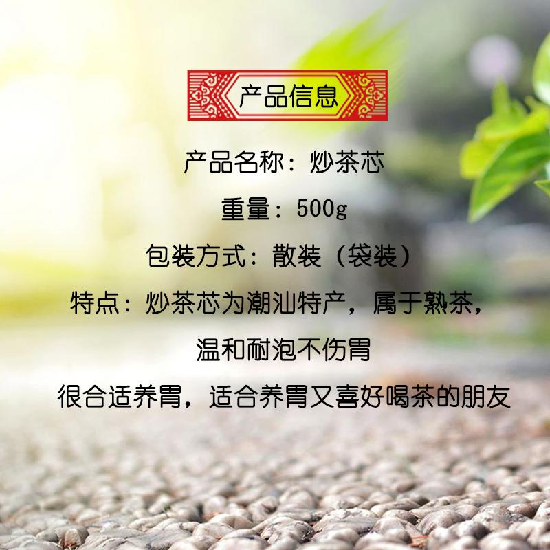 500g 高山炒茶芯潮汕特产特级揭阳坪上茶心炒青绿茶袋装 三个茶佬