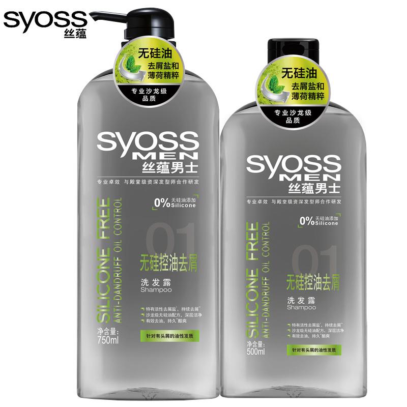 syoss絲蘊男士無矽油洗髮水控油去屑洗髮露750ml/50ml