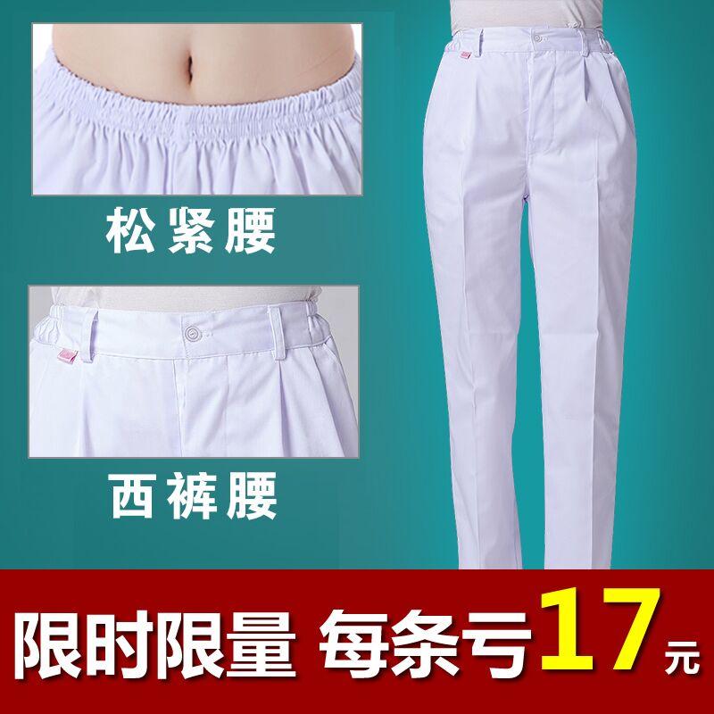 护士裤子白色工作裤女冬款松紧西裤腰蓝粉色夏季薄款医护大码修身