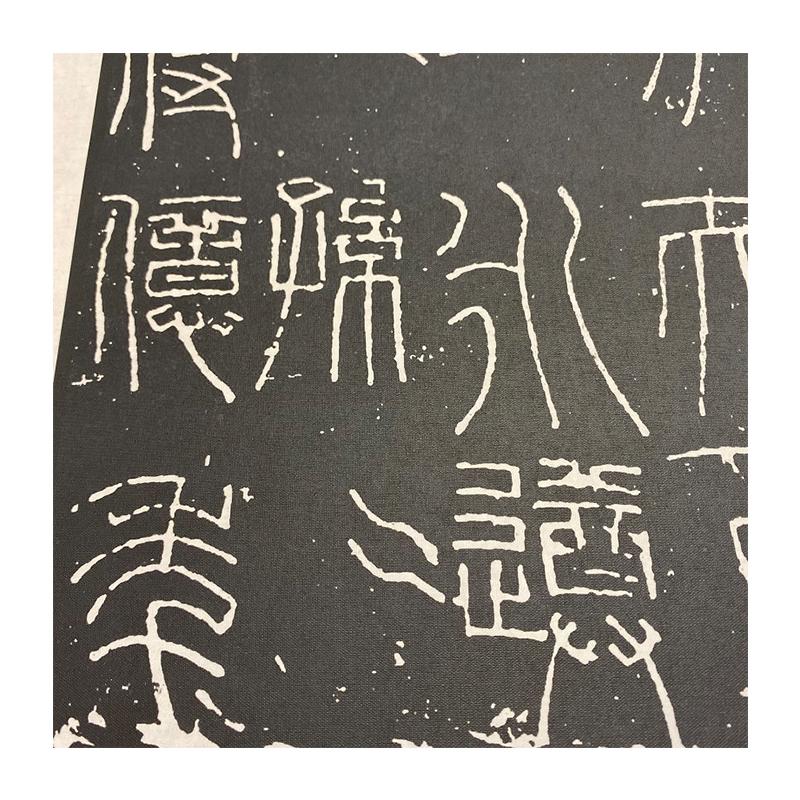 漢代名篆書 新莽嘉量銘文 高清微噴碑帖長卷復制品篆文字帖
