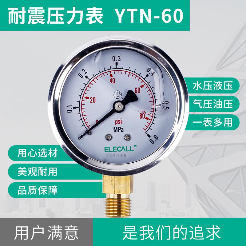1.6mpa 0 径向压力表水压高精度耐震油压表真空负压表 60 YTN 伊莱科