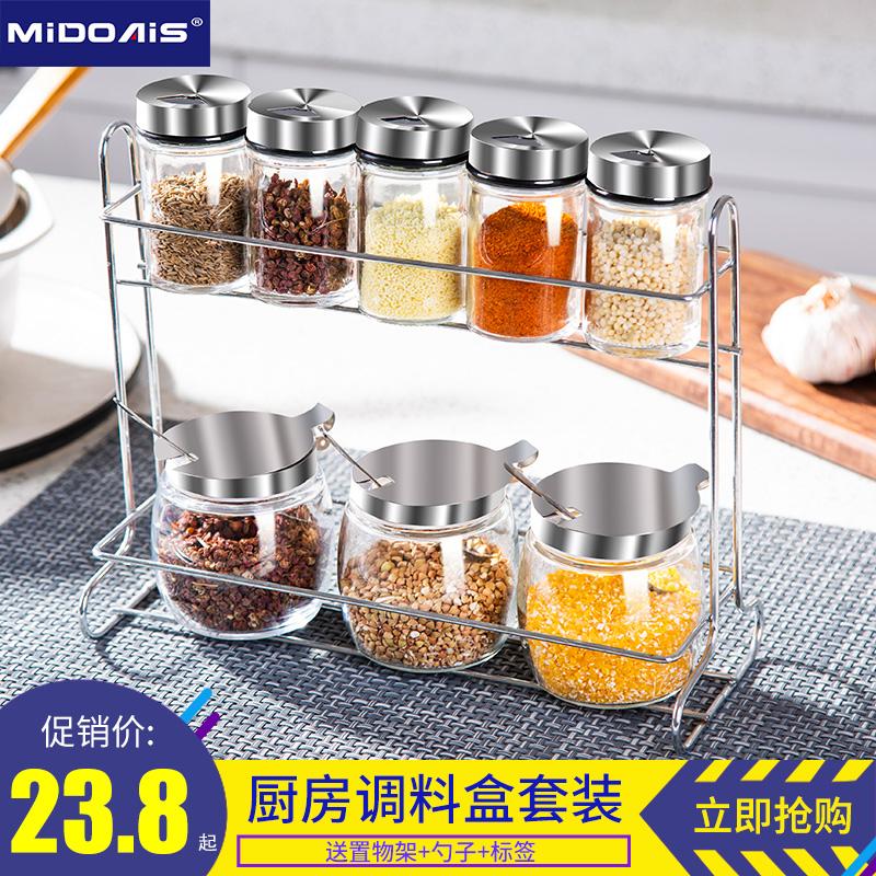 厨房用品家用大全调料盒套装组合装盐罐调味罐佐料调料瓶调料罐子