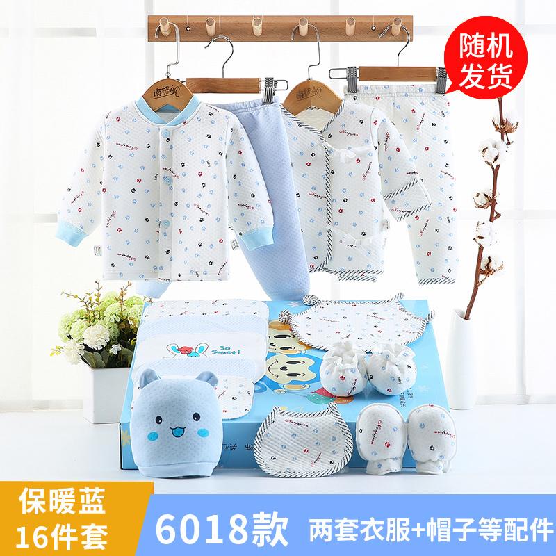 纯棉婴儿衣服新生儿礼盒套装春秋冬季刚出生初生满月宝宝母婴用品