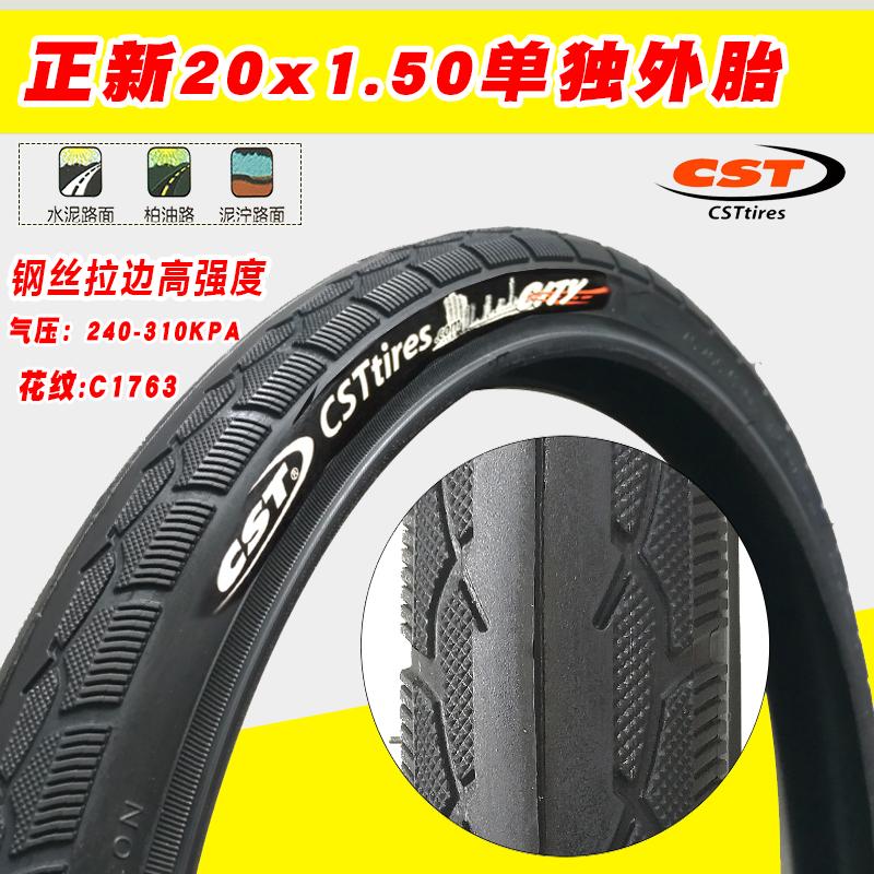 正新20x1.50自行車外胎20*1.5輪胎20寸小輪車摺疊車40-406低阻胎