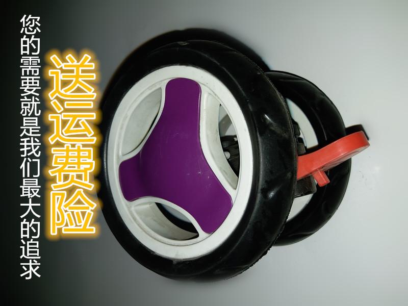 婴儿推车轮子童车配件伞车前后单轮万向轮通用轱辘宝宝藤椅车轮子
