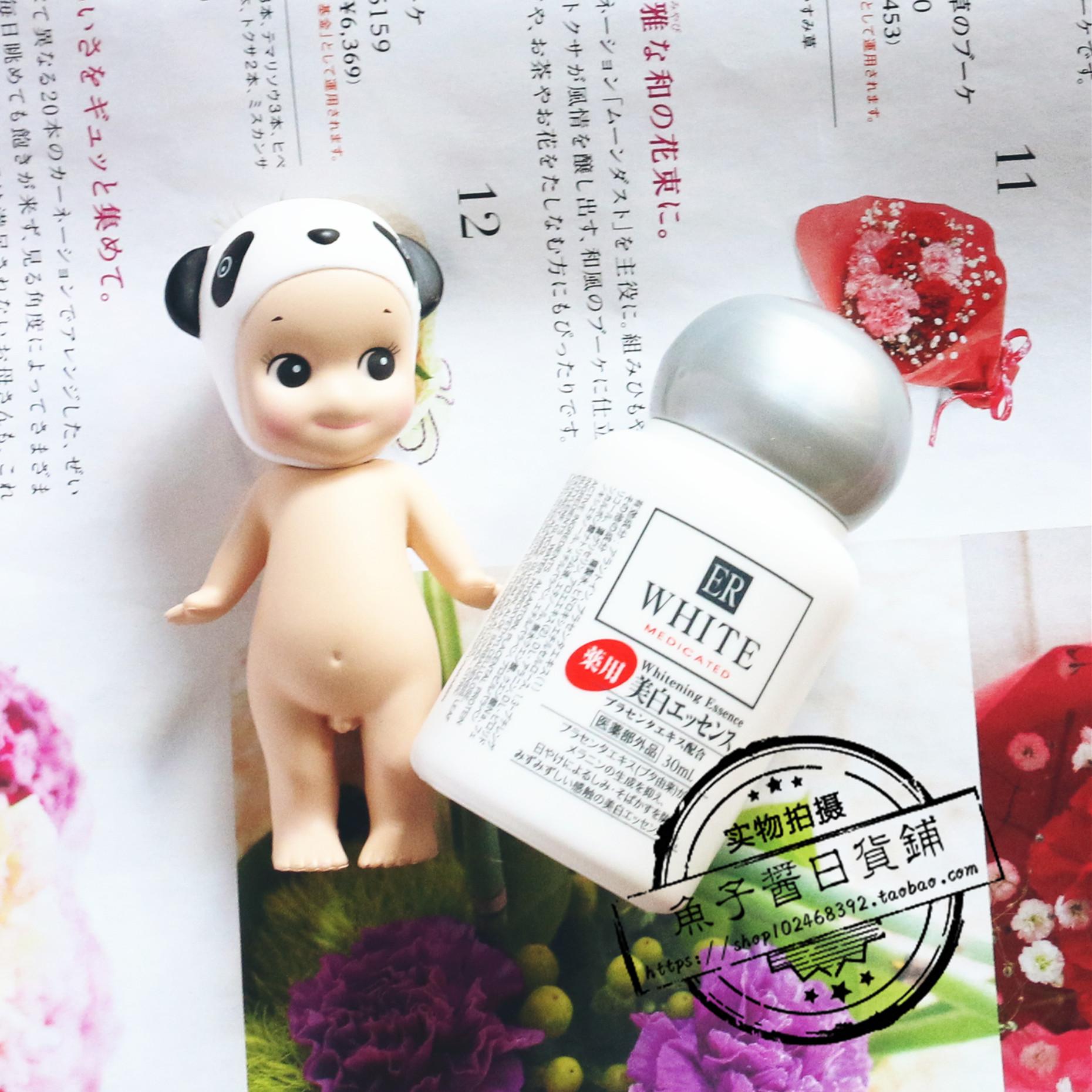 【現貨】日本平價DAISO大創ER胎盤素淡斑保溼補水 美白精華液