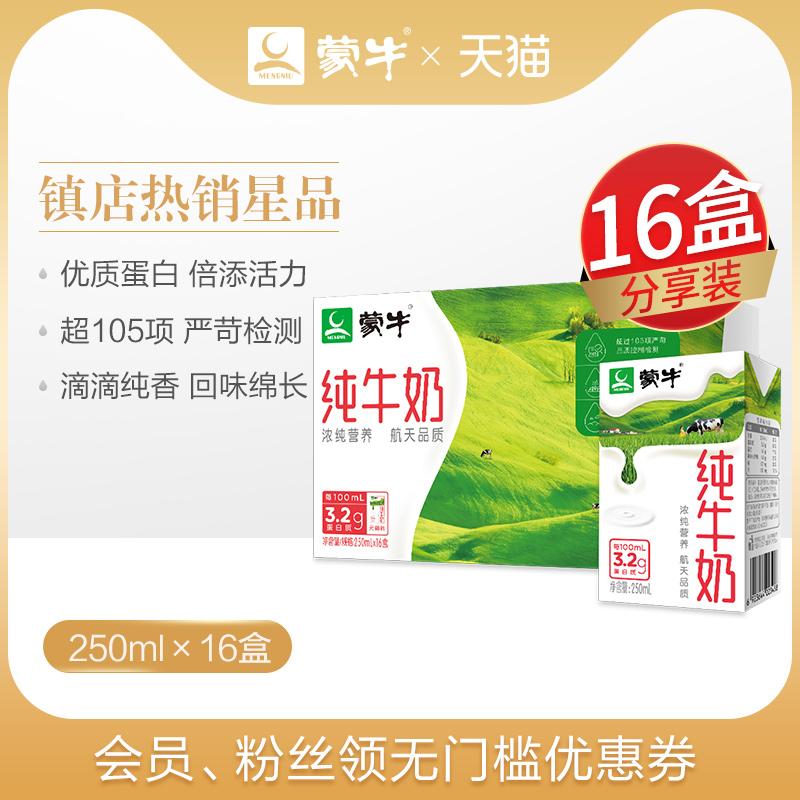 蒙牛旗舰店 纯牛奶250ml*16盒整箱  新老包装随机发货!