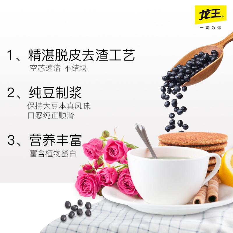 龙王豆浆黑豆浆粉纯黑豆浆无添加蔗糖豆奶非转基因豆粉450g*2袋