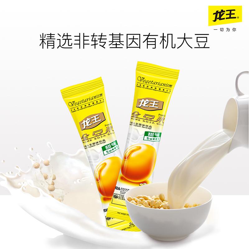 龙王豆浆粉 甜味纯黄豆粉非转基因豆浆粉营养早餐豆粉480g*4袋