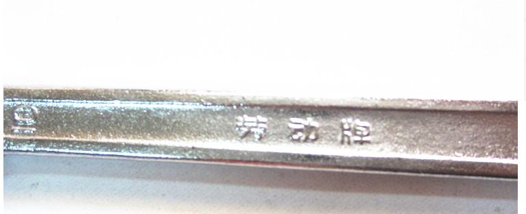 特价正品劳动牌双头呆扳手 开口扳手机修扳手两用扳手 5.5-46MM