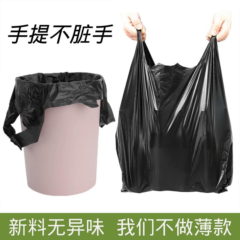 垃圾袋手提式家用加厚學生宿舍衛生間黑色大中小號背心袋廚房餐飲