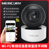 Mercury wireless camera wifi intelligent network small indoor and outdoor monitor HD panoramic set home HD night vision 360 degree PTZ mobile phone remote cloud storage MIPC251C-4