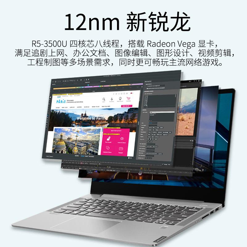 屏 IPS 英寸 14 超薄学生游戏本 四核轻薄便携商务办公手提笔记本电脑 R5 锐龙版 2019 air14 联想小新 Lenovo 新品