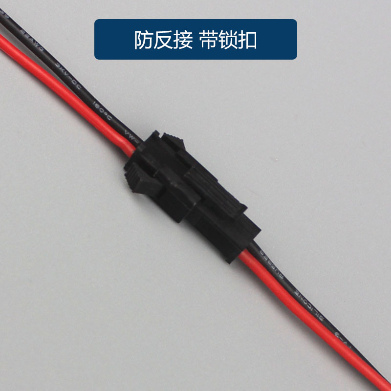 航模锂电池充电器接口2P3P4P软硬灯条直流对接线SM插头公母端子线