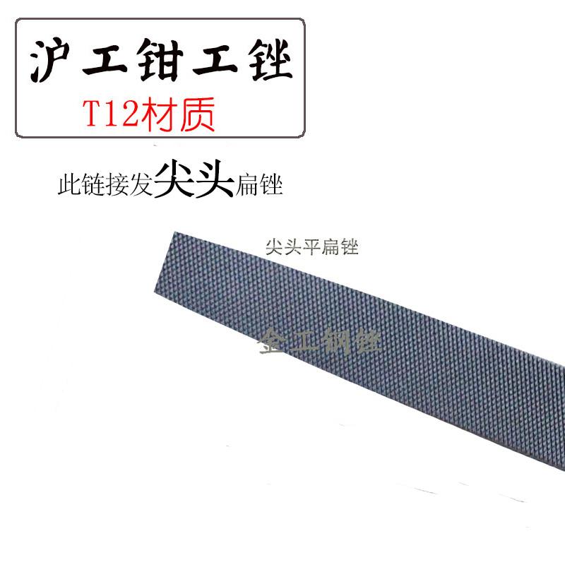 平锉刀尖头扁锉粗齿中齿细齿钳工锉板锉钢锉6寸8寸10寸12寸大板锉