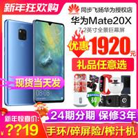 免息优惠1920元送礼现货Huawei/华为 Mate 20 X手机mate20x官方旗舰店5g正品mate30pro新款p30直降nova6 p20 (¥3159)