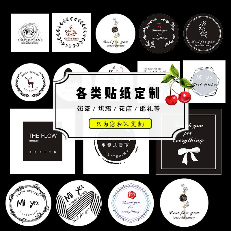 不干胶设计logo商标贴纸定做定制作标签封口贴广告外卖透明奶茶杯