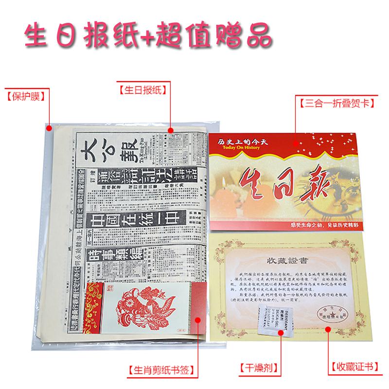 年大公报影印版怀旧中秋节礼品教师节礼物 1939 年到 1926 生日报纸