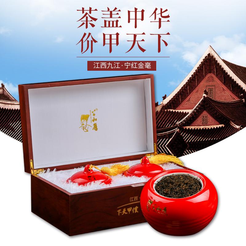公和厚红茶茶叶礼盒装江西红茶修水宁红金毫罐装陶瓷送礼茶叶红茶