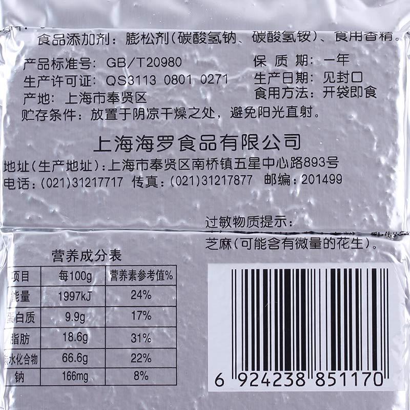 包户外代餐干粮饱腹即食零食品批发 10 90g 上海丽能压缩饼干
