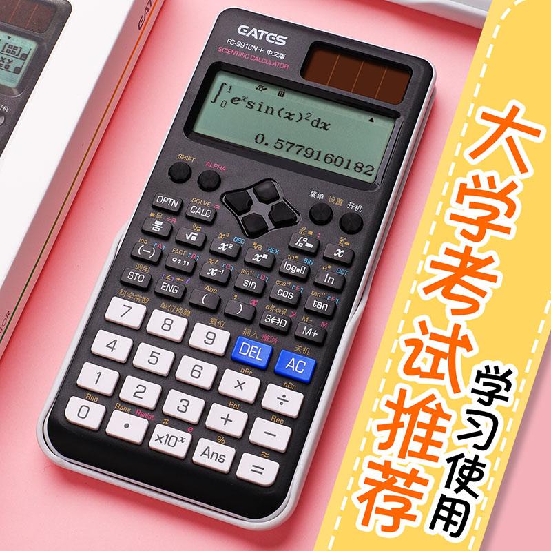 科学计算器FC-991CN中文版大学生电路复数方程考研多功能考试专用微积分物理化学竞赛进制转换矩阵科学计算机