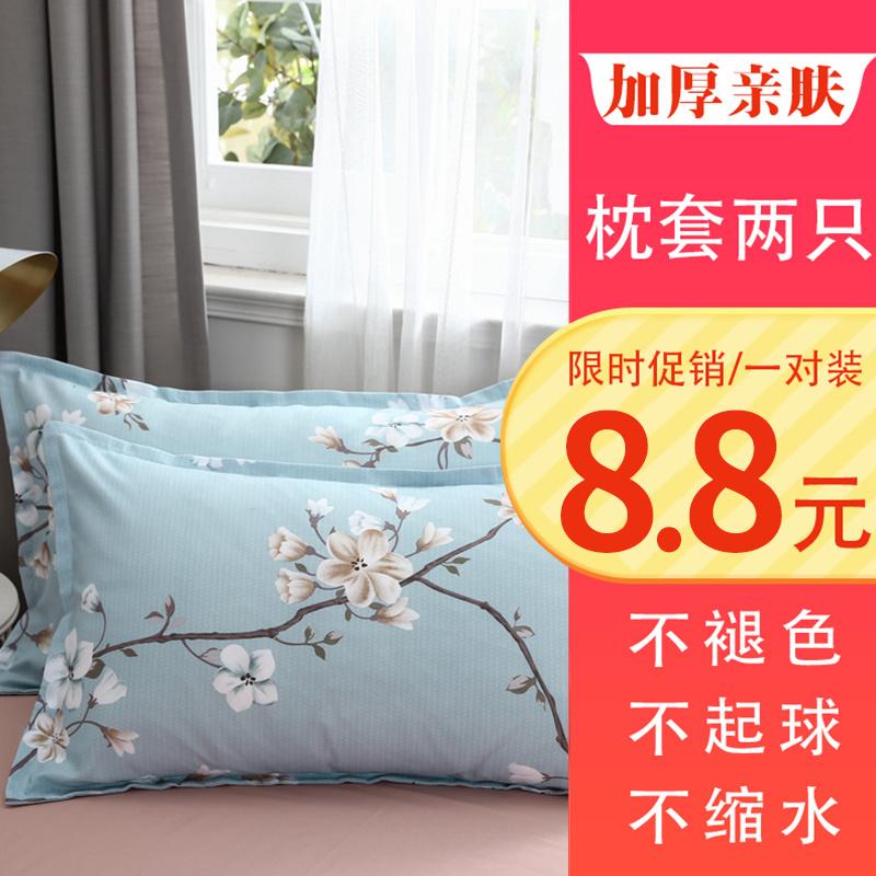 枕套枕头套成人情侣单人枕用枕芯套儿童卡通可爱女夏季一对装包邮
