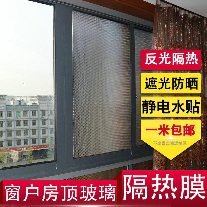 隔熱膜防晒家用窗戶陽光房玻璃隔熱板陽臺水自粘遮陽膜遮光太陽膜