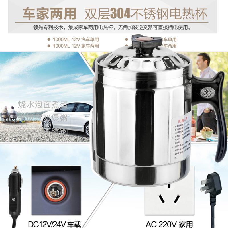 车载烧水壶12V24V车家两用电热水壶便携汽车用自驾游开水泡面煮饭