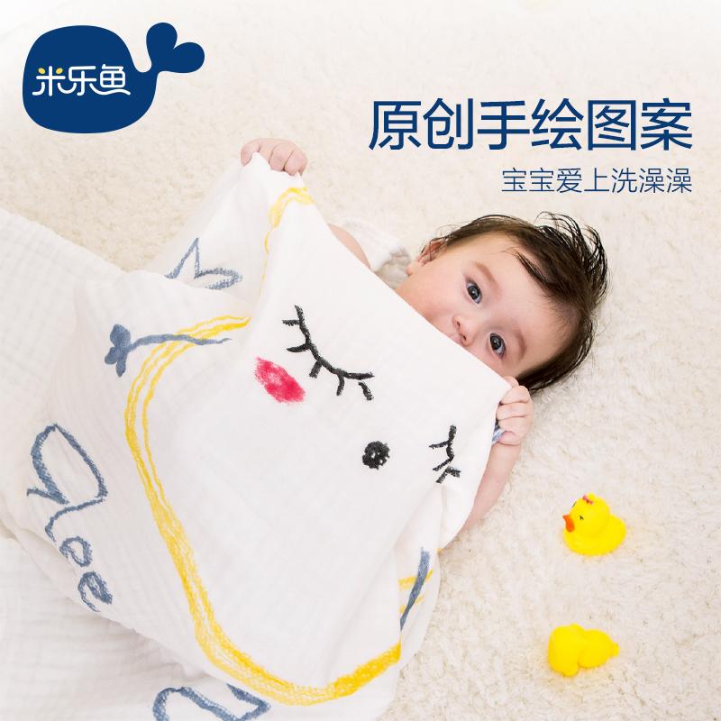 米乐鱼 新生婴儿浴巾纯棉纱布被子夏季儿童宝宝洗澡毛巾超柔吸水