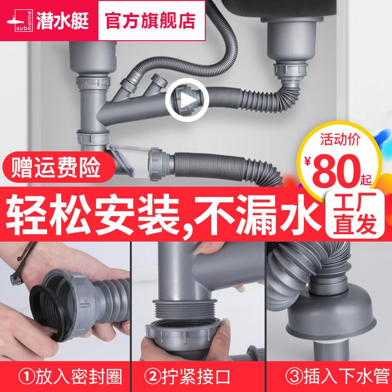 潜水艇厨房水槽双洗菜盆下水管配件洗碗池下水器套装单双槽排水管