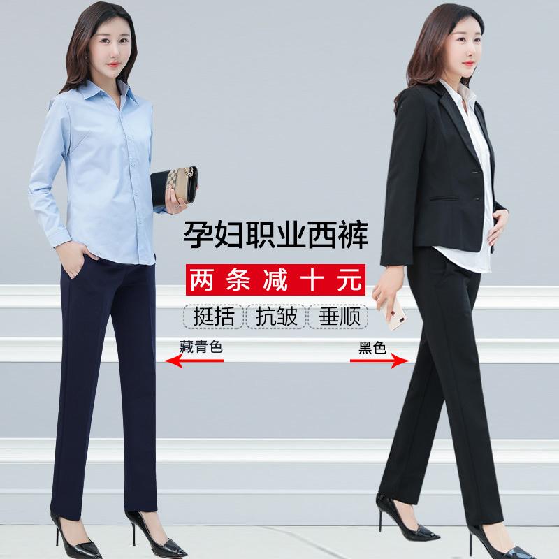 孕妇长裤子女秋冬季外穿九分西装职业装直筒工装黑色正装工作西裤