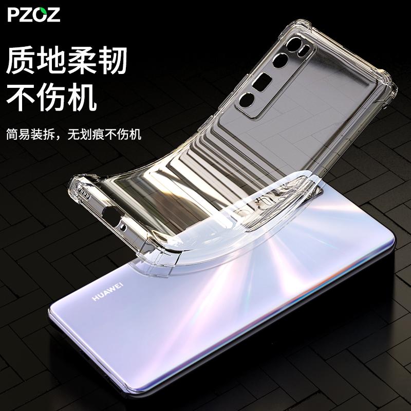 荣耀v30手机壳十note10华为全包nova5pro保护套nova2s男2