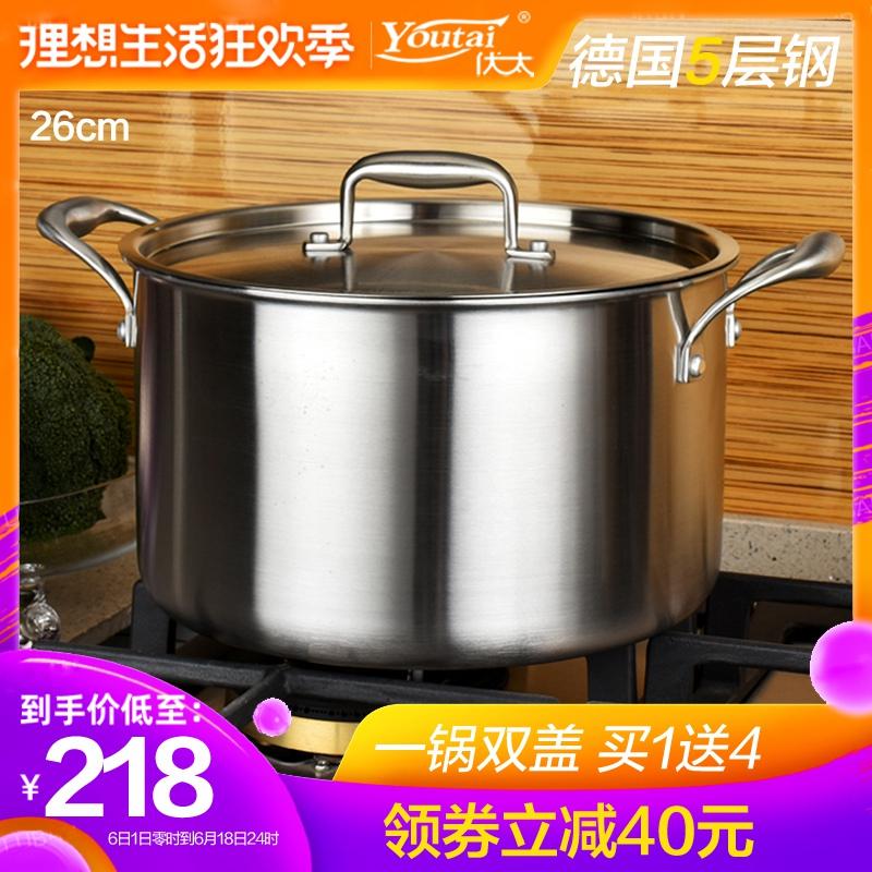 優太26CM德國五層18/10不鏽鋼湯鍋無塗層不粘燉鍋電磁爐鍋具廚具
