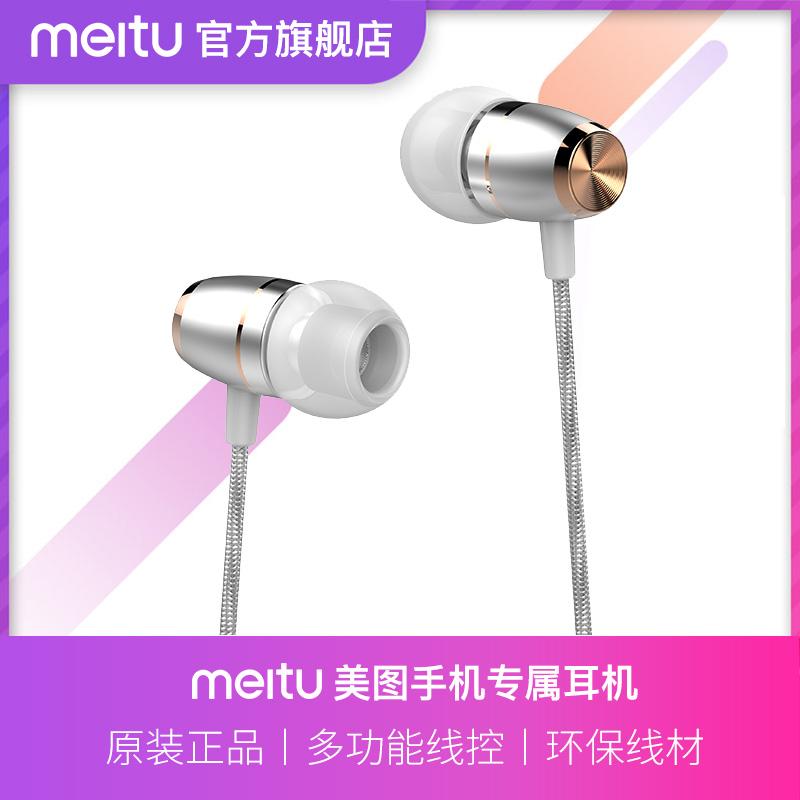 Meitu/美圖 ECW-136美圖手機專屬耳機入耳式線控 官方旗艦店正品