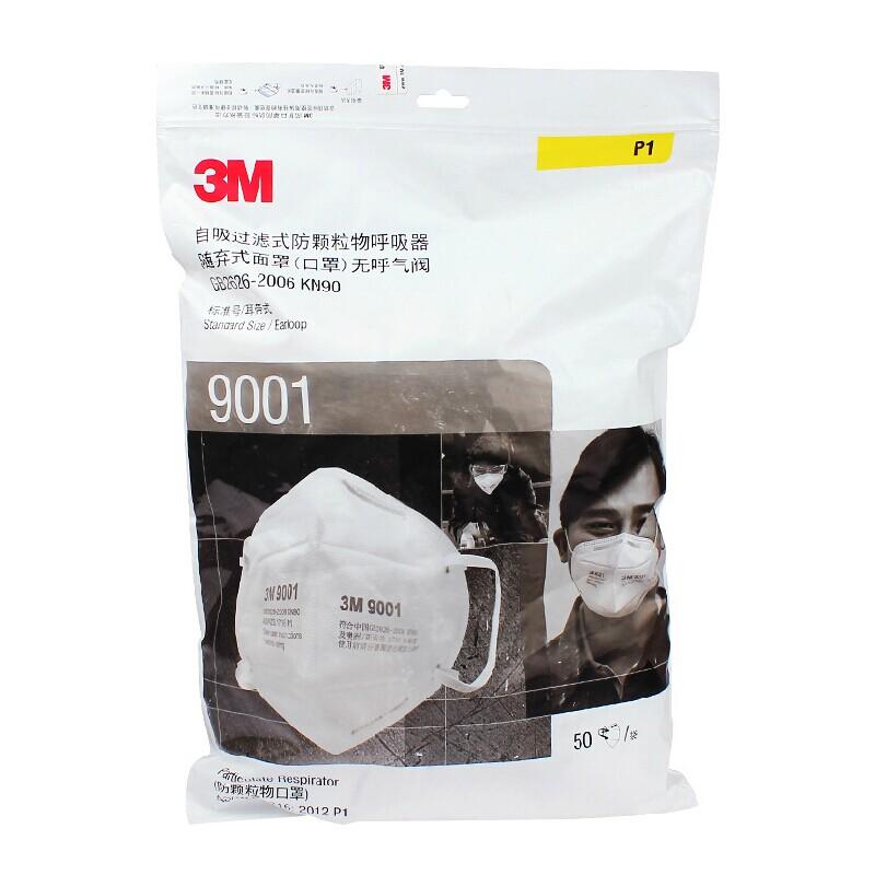 3M 9001防尘口罩工业粉尘打磨9002防雾霾pm2.5口罩男女户外50只装