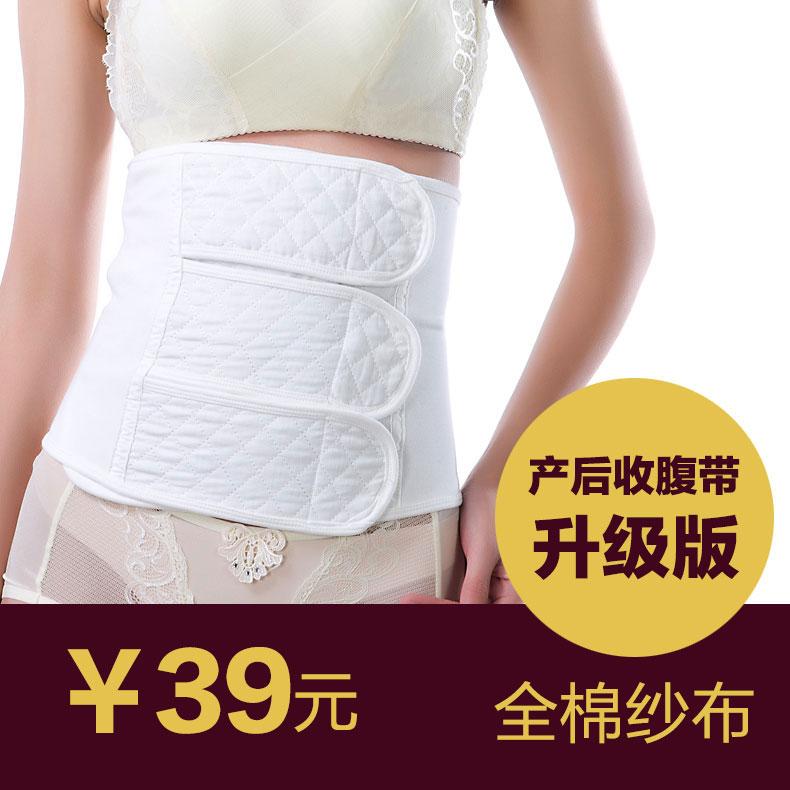 孕产妇顺产剖腹产专用产后收腹带纱布束缚带月子纯棉瘦身束腰带薄
