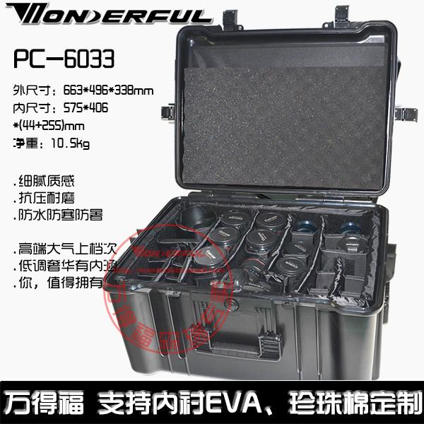 万得福PC-6033拉杆安全箱保护箱摄像机URSA MINI FS7 C300 FS5箱