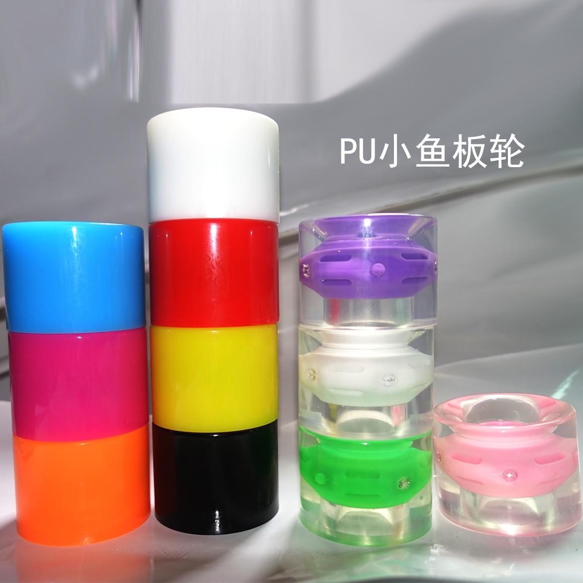 PU小鱼板轮 香蕉板小鱼滑板轮子配件通用 多彩轮LED发光轮闪光轮