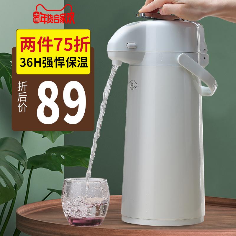 【2件75折】五月花熱水瓶保溫瓶暖壺氣壓式保溫壺按壓式家用暖瓶