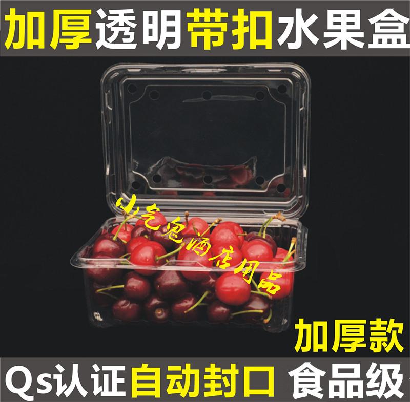 一次性加厚透明塑料水果盒子車釐子草莓櫻桃糕點帶蓋包裝盒藍莓盒
