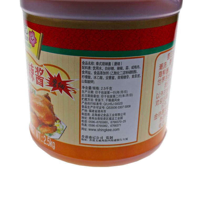 盛记泰式甜辣酱2.5kg 细磨无籽手抓饼烤肉调料品酱 火锅烧烤蘸酱