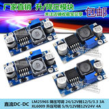 LM2596S / XL6009DC-DC buck-boost power modules adjustable 5V to turn 12 24v 12 5V3.3v