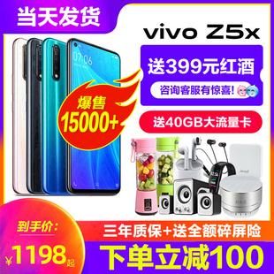vivo Z5x全新正品手机 vivoz5x 新品vivoz5限量版 voviz5s z5i z5x z4 vivoy3 y5s y7s z3 y93vivo官方旗舰店