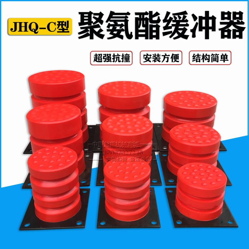 聚氨酯缓冲器JHQ-C-12 带铁板行车防撞垫 起重机/电梯缓冲器