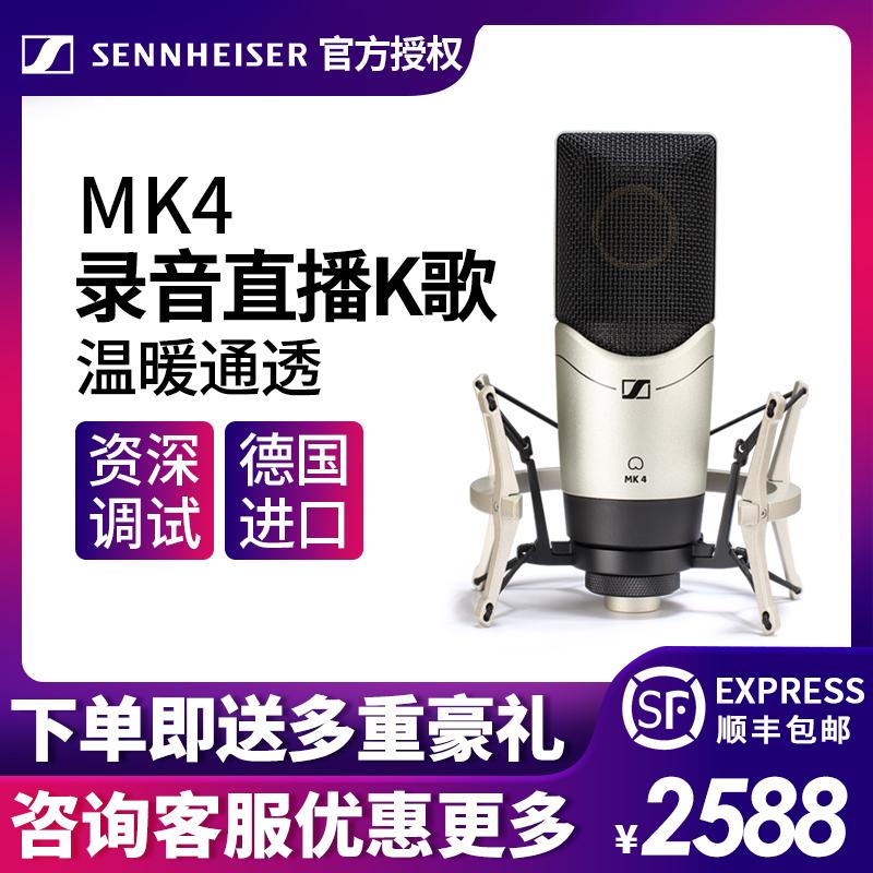SENNHEISER/森海塞爾 MK4專業錄音K歌電容麥克風話筒音效卡套裝裝置