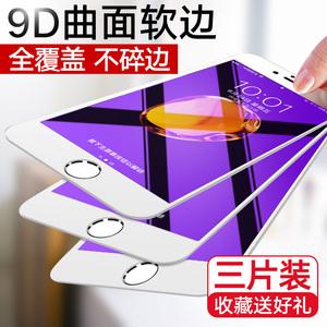 iPhone6plus钢化膜7苹果6s手机膜8全屏全覆盖抗蓝光3D软边高清6P/6sp/7p/8p全包边无白边六七八原装刚化贴膜