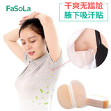 Japan Fasola disposable underarm sweat-absorbent stickers summer ultra-thin breathable underarm sweat-absorbent clothing stickers deodorant antiperspirant pad